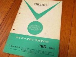 画像1: ◎1965年セイコークロックカタログ