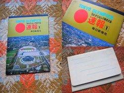画像1: 1964 年東京オリンピック 速報1 朝日新聞 4枚セット