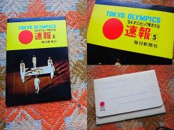 画像1: 1964 年東京オリンピック 速報4 朝日新聞 4枚セット