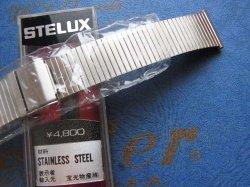 画像1: ステラックス(STELUX)1 中留め20mm ベルト未使用デッドストック