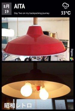画像1:  ホーロー赤色 2灯照明 スイッチ付き