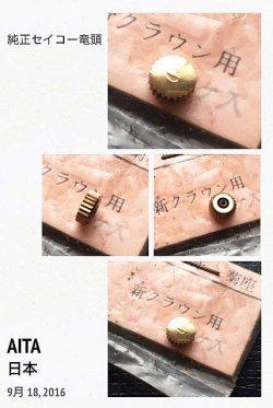 画像4: 金色 セイコー Sマーク 竜頭 デッドストック