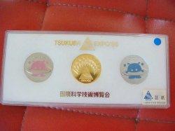 画像1: 筑波博覧会 EXPO'85 記念メダル コスモ星丸 岡本太郎