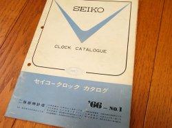 画像1: ◎1966年セイコークロックカタログ