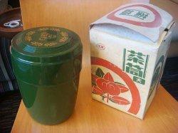 画像1: 茶筒 大 緑 プラスチック 箱付きデッドストック