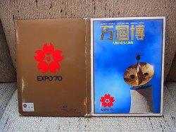 画像1: 大阪万博 EXPO70 ポストカード 32枚セット