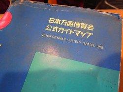 画像1: 1970年EXPO'70公式ガイドマップ  昭和レトロ岡本太郎1970年