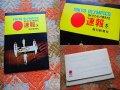 1964 年東京オリンピック 速報4 朝日新聞 4枚セット