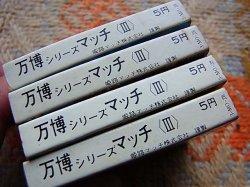 画像4: 大阪万博 EXPO70 空マッチ箱 4個セット