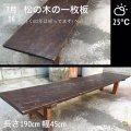 国産松 一枚板 天然木 190cm厚み2.5cm 公会堂 アンティーク昭