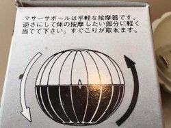 画像4: 昭和レトロ マッサージボール 紫.黄色3ピンク デットストック新品