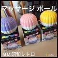 昭和レトロ マッサージボール 紫.黄色3ピンク デットストック新品