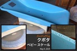 画像1: クボタ 赤ちゃん計り クボタベビースケール 青 グットデザイン Gマーク