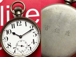 画像1: 大型懐中時計 逓信省  電話交換時計SWISS MADE ARGENTAN 手巻き