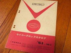 画像1: ◎1964年セイコークロックカタログ