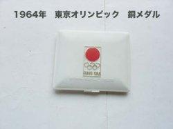 画像1: 1964年 東京オリンピック 銅メダル ミント状態