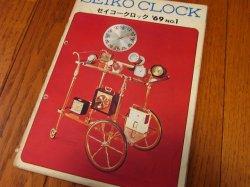 画像1: ◎1969年セイコークロックカタログ