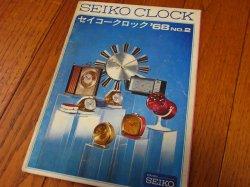 画像1: ◎1968年セイコークロックカタログ